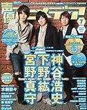 声優アニメディア 2013年 07月号 [雑誌]