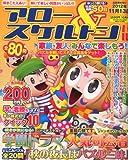 アロー&スケルトンパル 2012年 10月号 [雑誌] [雑誌] / 英和出版社 (刊)