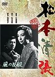 風の視線 [DVD] (商品イメージ)