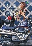 アタシはバイクで旅に出る。〈3〉—お湯・酒・鉄馬 三拍子紀行