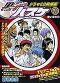 ドラマCD付き「黒子のバスケ」第23巻の在庫がAmazonで復活