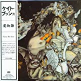 Never for Ever (Japanese Mini-Vinyl CD)