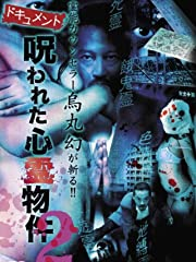 霊能カウンセラー・烏丸幻が斬る!!ドキュメント 呪われた心霊物件2