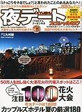 KYUSHU(九州)夜デートスペシャルなび 夏号 2011年 08月号 [雑誌]