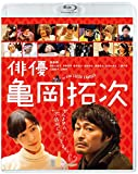 俳優 亀岡拓次 Blu-ray通常版[Blu-ray/ブルーレイ]