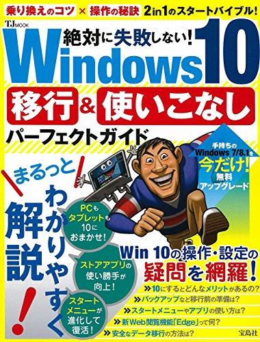 絶対に失敗しない! Windows10 移行&使いこなしパーフェクトガイド (TJMOOK)
