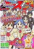 少年エースA 2011年 12月号 [雑誌]