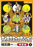 ディスコミュニケーション精霊編(1) (アフタヌーンKC)