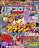 パチスロ実戦術RUSH Vol.18 (GW MOOK 168)