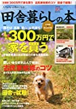 田舎暮らしの本 2014年 10月号