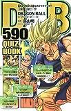 DRAGON BALL 590 QUIZ BOOK (ジャンプコミックス)
