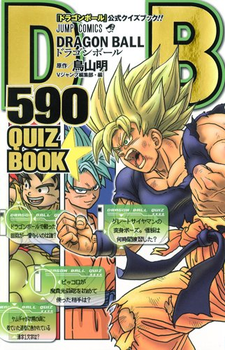 DRAGON BALL 590 QUIZ BOOK (�����ץ��ߥå���)