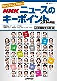 世の中まるごと早わかり NHKニュースのキーポイント 2014年版