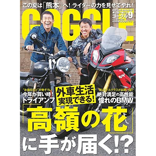 GOGGLE (ゴーグル) 2016年9月号 [雑誌]