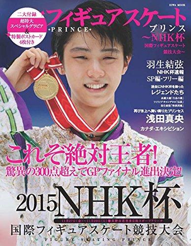 フィギュアスケートプリンス~NHK杯 国際フィギュアスケート競技大会~ (英和MOOK)