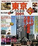 東京ベストガイド (2009年版) (SEIBIDO MOOK―Best Guide)