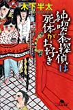 純喫茶探偵は死体がお好き (幻冬舎文庫)