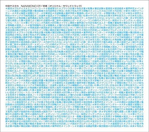 【早期購入特典あり】NANIMONO EP/何者(オリジナル・サウンドトラック)(ジャケットステッカー付)