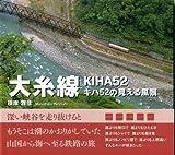 写真集 大糸線「キハ52」の見える風景