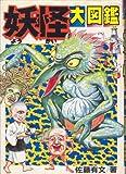 妖怪大図鑑 (ビッグコロタン)