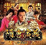 隋唐演義 ~集いし46人の英雄と滅びゆく帝国~ DVD-BOX[DVD]