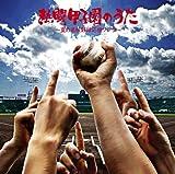 熱闘甲子園のうた~夏の高校野球応援ソングの表紙画像