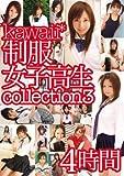 kawaii*制服女子校生collection3 4時間 kawaii かわいい [DVD]