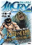 魚CRY トドCRY編 (キングシリーズ 漫画スーパーワイド)
