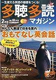 多聴多読マガジン2015年2月号[CD付]