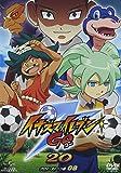 イナズマイレブンGO 20(クロノ・ストーン 08)[DVD]