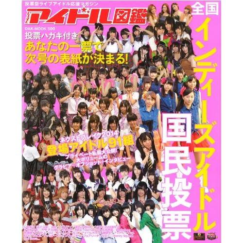 LIVEアイドル図鑑 (OAK MOOK)
