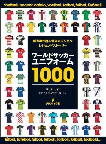 ワールドサッカーユニフォーム1000 熱き魂が宿る栄光のシンボル レジェンドストーリー