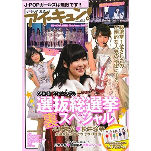 アイキュン!Vol.9