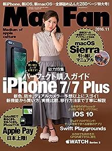 MacFan 2016年11月号  123MB