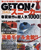 GET ON! スニーカー 春夏新作&超人気1000モデル (GET ON!  6月号別冊)