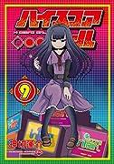 ハイスコアガール(9) (ビッグガンガンコミックススーパー)
