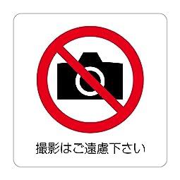 """""""撮影はご遠慮下さい 高耐候性ステッカー 150X150mm"""