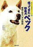 帰ってきた珍島犬ペック 韓国・忠犬ハチ公物語  (韓国人気童話シリーズ3)