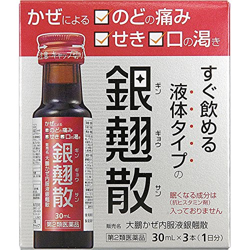【第2類医薬品】大鵬かぜ内服液銀翹散 30mL×3