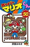 スーパーマリオくん 50 (てんとう虫コロコロコミックス)