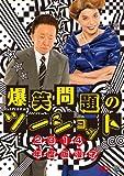 2014年度版 漫才 爆笑問題のツーショット [DVD]