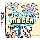 ナンバープレイス ∞ MUGEN(発売日未定)