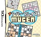 【Amazonの商品情報へ】ナンバープレイス ∞ MUGEN(発売日未定)