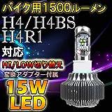 オールインワン型 バイク用 LED ヘッドライト H4 H4BS H4R1 15W 1500ルーメン Hi/Low片面切り替え型