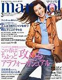 marisol (マリソル) 2011年 03月号 [雑誌]