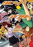 リピートアフターミー(2)(完) (ブレイドコミックス) (BLADE COMICS)
