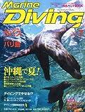 Marine Diving (マリンダイビング) 2012年 07月号 [雑誌]