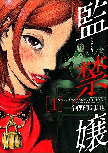 監禁嬢(1) (アクションコミックス)