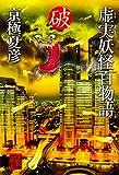 虚実妖怪百物語 破 (怪BOOKS)