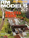 RM MODELS (アールエムモデルズ) 2012年 11月号 Vol.207